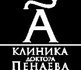 Клиника доктора Пенаева в Москве
