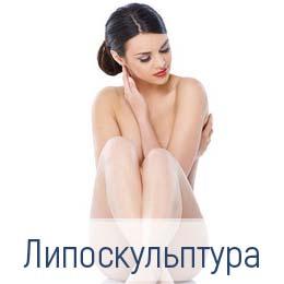 Клиника Пенаева А. А. - пластическая хирургия и косметология