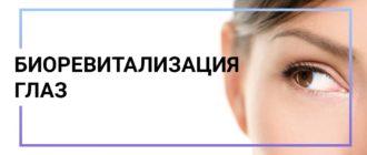 биоревитализация глаз