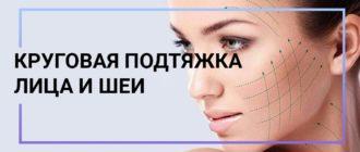 круговая подтяжка лица и шеи